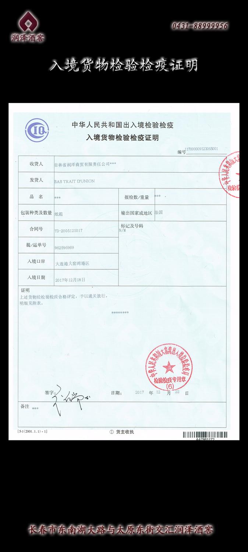 入境貨物檢驗檢疫證明1(MA).jpg