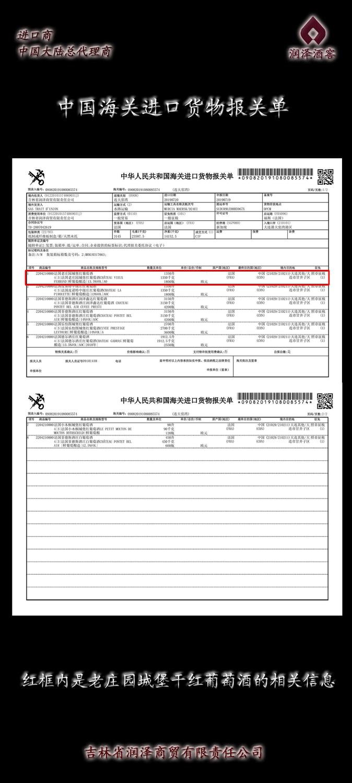 中國海關進口貨物報關單(老莊園).jpg