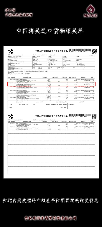 中國海關進口貨物報關單(皮諾特).jpg