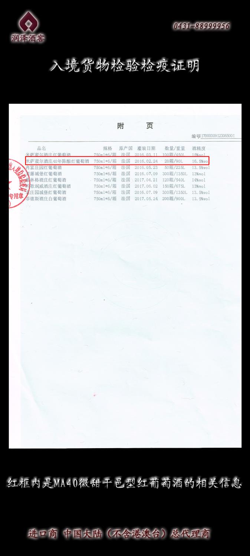 入境貨物檢驗檢疫證明2(MA40).jpg