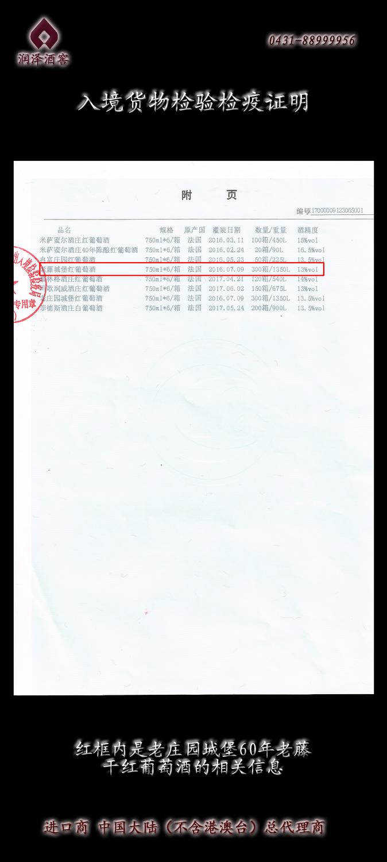 入境貨物檢驗檢疫證明2(老藤).jpg