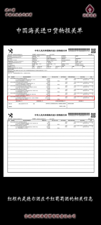 中國海關進口貨物報關單(德爾).jpg
