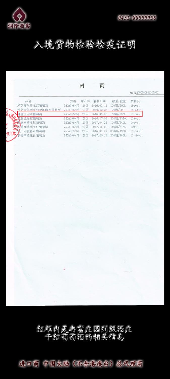入境货物检验检疫证明2(冉富).jpg