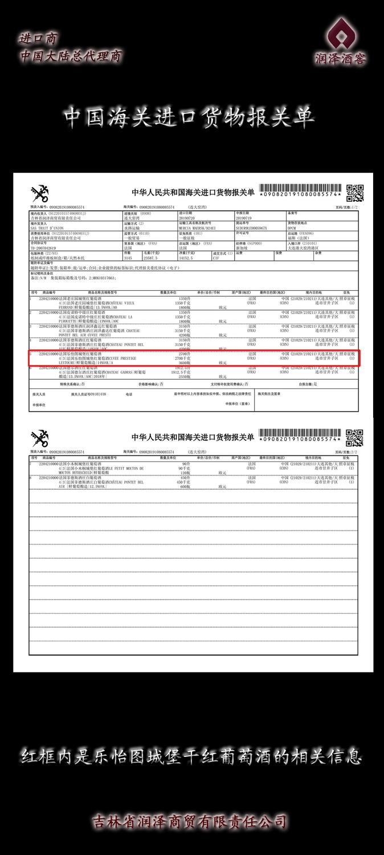 中國海關進口貨物報關單(樂怡圖).jpg